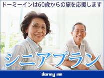 ◆【60歳以上】 ゆったり満喫・シニアプラン♪ 【アーリーイン&朝食付き】