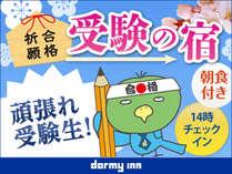 【合格祈願】頑張れ受験生!朝食&14時チェックインプラン☆