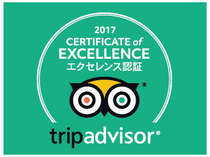 TripAdvisorのエクセレンス認証を4年連続で受賞しました!