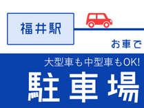 福井駅から車で25分!鯖江インターからも車で3分!