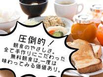 ジャムやお味噌からパンまで、すべて手づくりのこだわり朝食をぜひお召し上がりください。