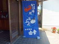 海幸料理の宿 由幸◆じゃらんnet