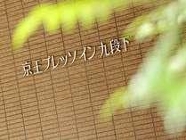 【GW早得】東京めぐり★シングルプラン★九段下駅から徒歩2分!朝食無料サービス♪