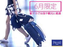 【6月限定】出張や東京観光deお得に泊まろ!九段下駅~徒歩2分朝食付