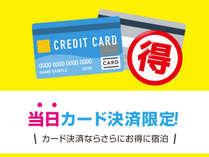 当日予約(カード決済)