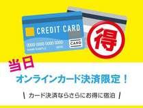 オンラインカード決済限定当日プラン
