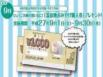 ■【9月限定】「ひょうご得旅キャンペーン」で1人につき2,000円のお土産購入券付き!