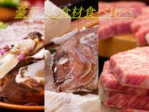 【12月~3月★期間限定】豪華3大食材食べ比べ!旬の牡蠣会席&神戸牛&鯛の塩釜焼き
