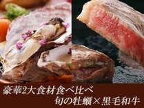 【12月~3月★期間限定】豪華2大食材食べ比べ!旬の牡蠣会席&黒毛和牛