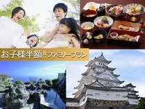 【観光】世界文化遺産・国宝姫路城へ!お得に旅を満喫☆お子様半額ファミリープラン