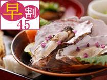 【1日3室限定!冬の早期割45】45日前の予約でお得!旬の牡蠣を味わう牡蠣会席プラン
