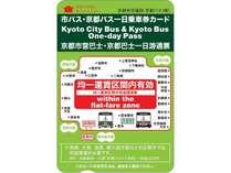 """【ポケモンGOで旅に出よう!】 ポケモンGETだ!・市バスでGO!!""""一日乗車券付きプラン"""""""