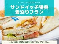 サンドイッチ特典