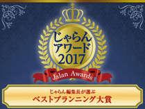 『じゃらん』編集長が選ぶ ベストプランニング大賞」受賞