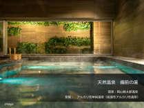 天然温泉「備前の湯」15:00~翌9:30まで夜通しご利用いただけます♪