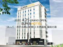 ★国内148店舗目のスーパーホテルが岡山市初出店★