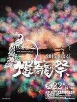【7/22(土)限定】夏の風物詩! 『きほく燈籠祭』 1泊2食¥16,800~