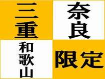 【三重・奈良・和歌山限定】伊勢と熊野をつなぐ隠れ家リゾートで癒しの時間を 1泊2食一律¥11900