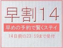 【早期割14】netスタンダードプラン≪朝食付≫【早期割引】