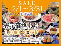 【雅】2/1~3/31 1泊2食付きプラン限定の特典です!(対象外プランあり)