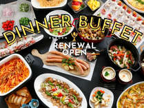 2021年11月新たにディナービュッフェ、レストランがリニューアルオープン