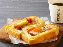 「また旅特集」<朝食付き>PRONTOで焼きたてのパン、挽きたてのコーヒーでモーニング♪