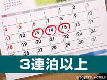 【3連泊割】☆3連泊でお得!グッドバリュープラン☆<素泊まり>