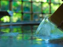 トロリとした泉質が自慢の当館のお湯は、別名「美人の湯」と言われています。