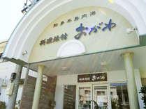 すし職人の湯宿 おがわ (愛知県)