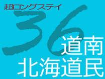北海道民限定36時間超ロングステイ