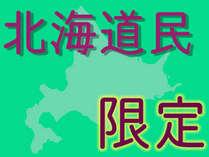北海道民限定