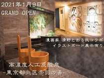 高濃度人工炭酸泉-東京都北区赤羽の湯-清野とおる氏コラボイラストボード有り