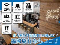 北九州で人気のデザイナーズホステル!九州旅行は快適清潔なアークブルーホステルへ!!