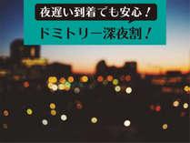 深夜割登場★夜遅いチェックインでも安心!!