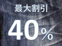 期間限定◆通常価格より40%オフ!!