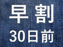 【早割プラン】ご予定が決まったら30日前までの予約がお得!スタンダードプランの10%オフ!