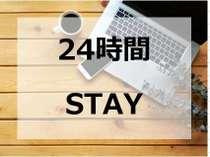 【24時間STAYプラン】テレワークにも◆福山でのご宿泊はコロナ対策万全の当ホテルで◆