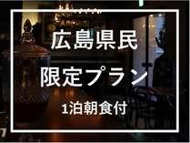 【広島県民限定】5%割引プラン◆福山でのご宿泊はコロナ対策万全の当ホテルで◆