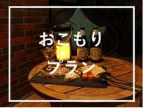 【おこもりプラン】スパークリングワイン&アペリティフ付|記念日、お誕生日にも☆彡