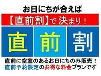 【直前割】最大20%OFF☆温泉・朝食バイキング付