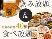 御殿場高原ビール飲み放題+世界の料理40種食べ放題