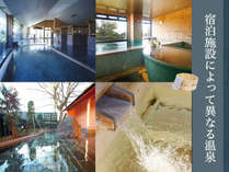 宿泊施設によって選べる温泉