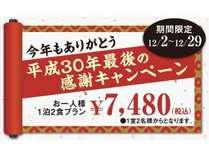 今年もありがとう!! 平成30年最後の感謝キャンペーン 1泊2食プラン