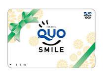 2,000円QUOカード付☆ビジネス応援プラン☆