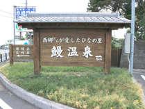 【素泊まり】マイペースで旅を楽しみたい方必見!露天温泉でリフレッシュ!