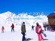 ゲレンデまで200歩