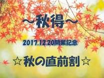 【秋限定】秋得~開業記念プラン~品川駅より2駅5分☆JR浜松町駅チカ!