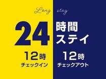 【24時間ステイ】12時チェックイン・12時レイトチェックアウト~品川駅からアクセス良好【軽朝食付】