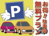 【駐車場料金コミコミでお得】ビジネス・ドライブに最適♪旅の疲れは天然温泉で!【朝食付】☆