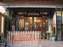 *【外観】伝統的な町並みの一角に佇む小さな旅館。心地よいおもてなしを心がけております。